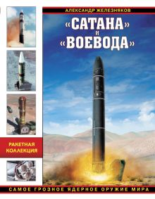«Сатана» и «Воевода». Самое грозное ядерное оружие мира
