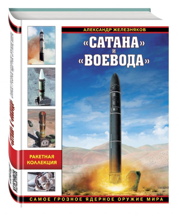 «Сатана» и «Воевода». Самое грозное ядерное оружие мира Железняков А.Б.