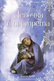 Рождественские истории. Девочка с портрета (выпуск 1)