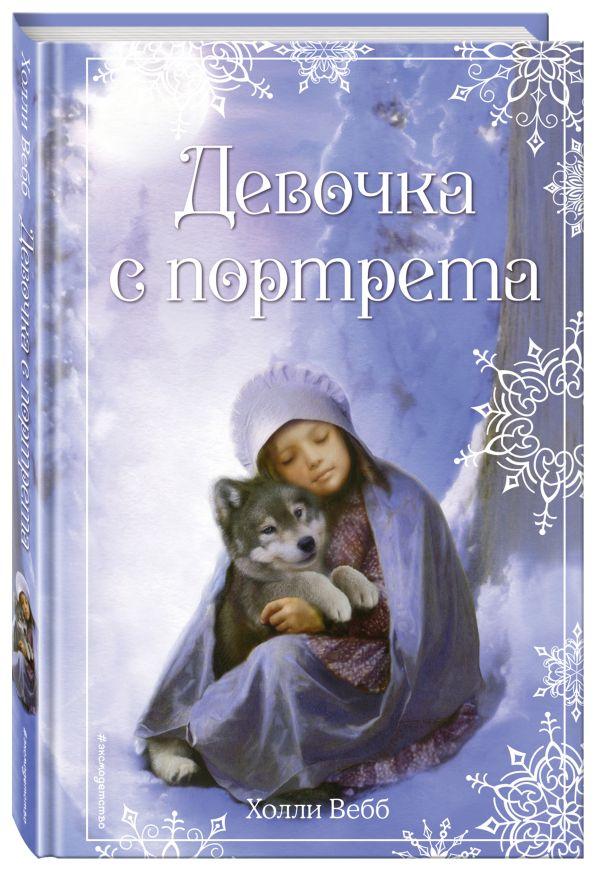 Рождественские истории. Девочка с портрета Вебб Х.