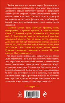 Обложка сзади Несущие смерть. Стрелы судьбы Лев Вершинин