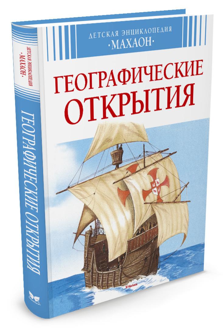Географические открытия (нов.оф.) от book24.ru