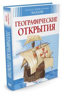 - Географические открытия (нов.оф.) обложка книги
