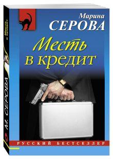 Серова М.С. - Месть в кредит обложка книги