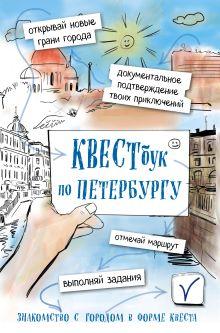 Квестбук по Петербургу
