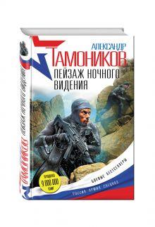 Тамоников А.А. - Пейзаж ночного видения обложка книги