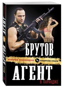 Брутов В. - Агент в парандже обложка книги
