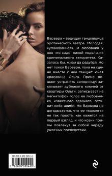 Обложка сзади Голая и жестокая Владимир Колычев