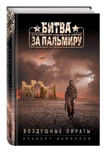 Воздушные пираты Байкалов А.Ю.