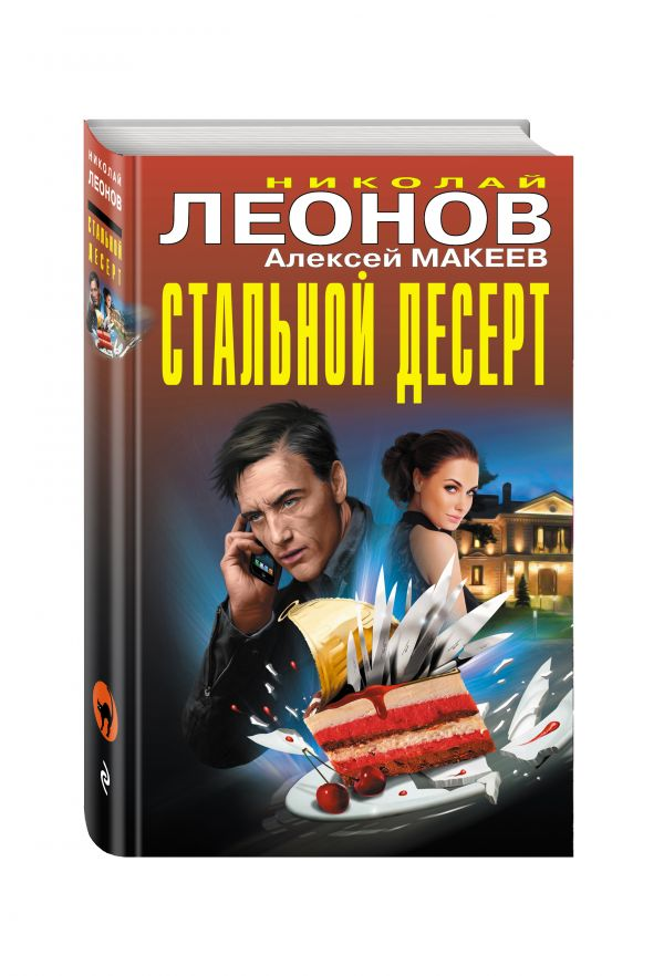 Стальной десерт Леонов Н.И., Макеев А.В.