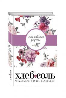 - Мои любимые рецепты. Книга для записи рецептов (твердый пер._а5_Букет) обложка книги