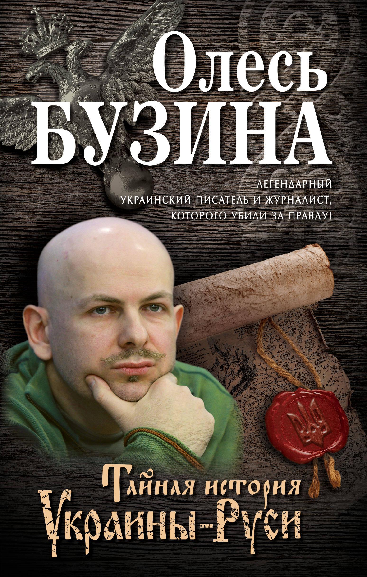Книга бузина история руси украины тайная