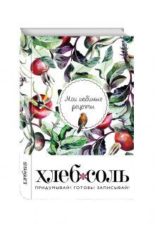 - Мои любимые рецепты. Книга для записи рецептов (твердый пер._а5_Шиповник и птица) обложка книги
