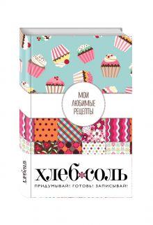 - Мои любимые рецепты. Книга для записи рецептов (твердый пер._а5_Пэтчворк) обложка книги