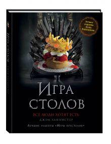- Игра Столов. Лучшие рецепты Игры престолов обложка книги