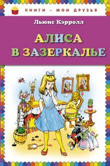 Обложка Алиса в Зазеркалье Льюис Кэрролл