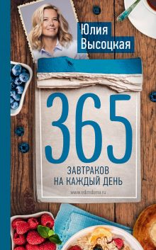 Обложка 365 завтраков на каждый день Юлия Высоцкая