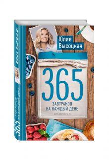 Высоцкая Ю.А. - 365 завтраков на каждый день обложка книги