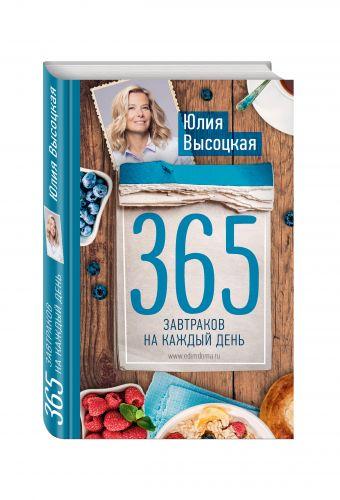 365 завтраков на каждый день Высоцкая Ю.А.
