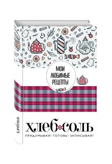 - Мои любимые рецепты. Книга для записи рецептов (твердый пер._а5_Чай с конфетами) обложка книги