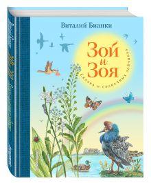 Бианки В.В. - Зой и Зоя обложка книги
