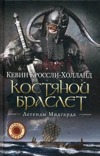 Костяной браслет: роман. (Легенды Мидгарда). Кроссли-Холланд К. Кроссли-Холланд К.
