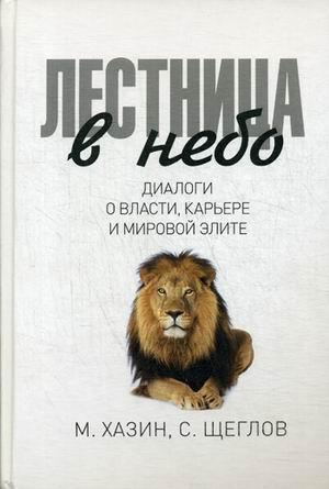 Лестница в небо. Диологи о власти, карьере и мировой элите. Хазин М. Хазин М.