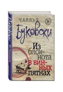 Буковски Ч. - Из блокнота в винных пятнах обложка книги