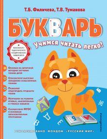 Обложка Букварь Т. Б. Филичева, Т.В. Туманова