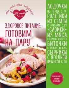 Обложка Здоровое питание: готовим на пару