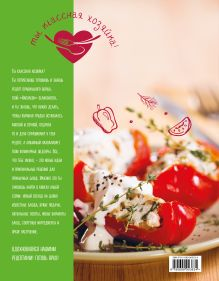 Обложка сзади Здоровое питание: готовим на пару