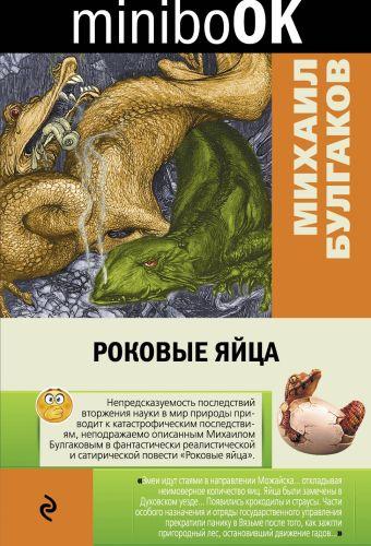 Михаил булгаков, роковые яйца скачать в fb2, txt, epub, pdf и.