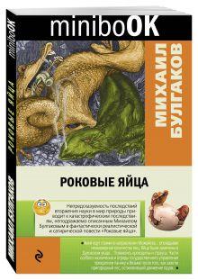Роковые яйца обложка книги