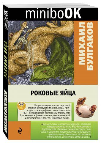 Роковые яйца Булгаков М.А.