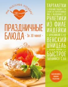 - Праздничные блюда за 30 минут обложка книги