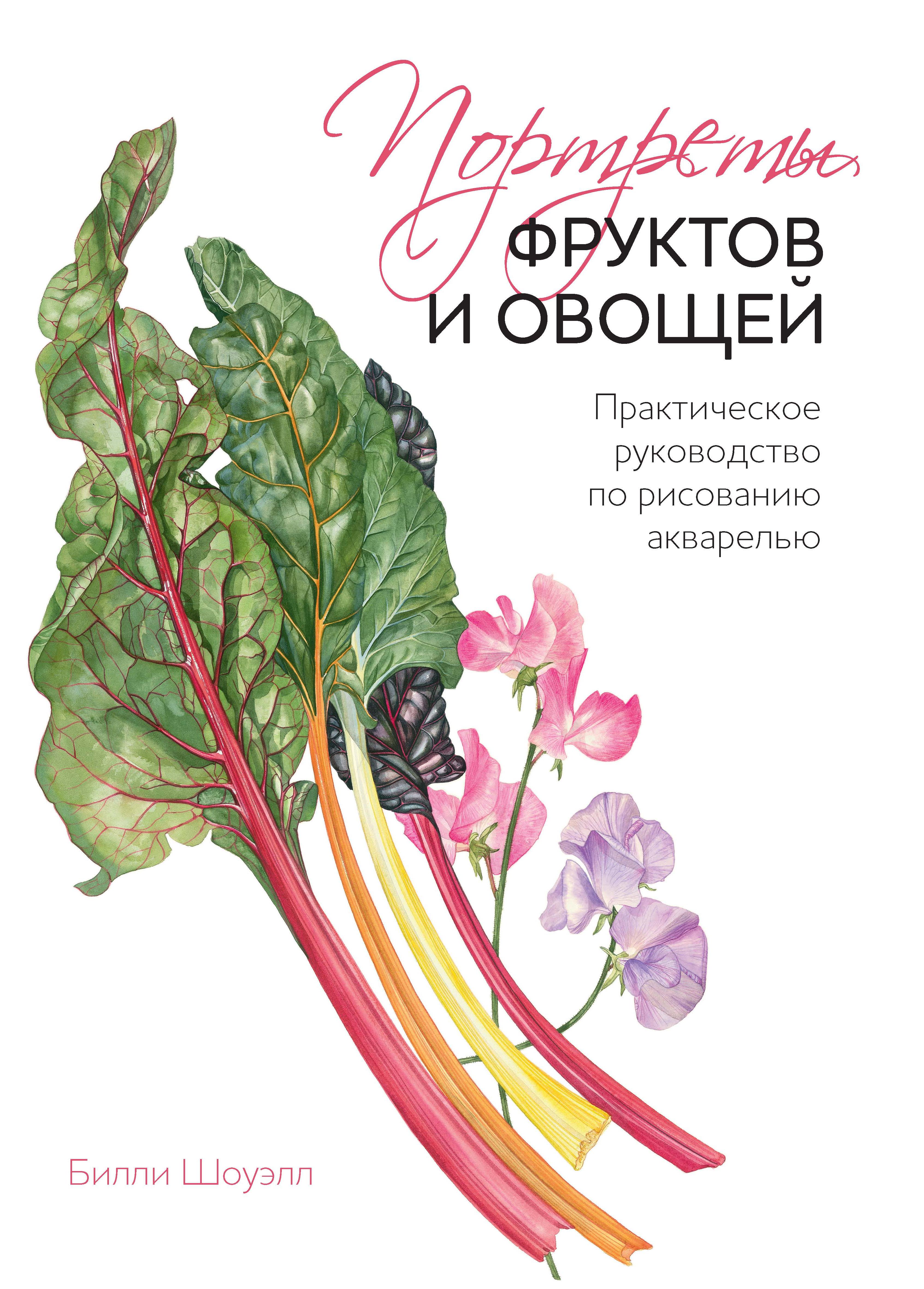 Портреты фруктов и овощей. Практическое руководство по рисованию акварелью ( Шоуэлл Билли  )