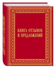 - Книга отзывов и предложений в бархате обложка книги