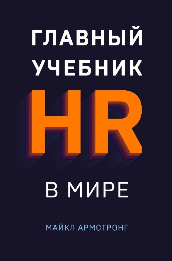 Главный учебник HR в мире - страница 0