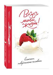 - Вкус моей жизни! обложка книги