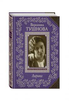 Тушнова В.М. - Лирика обложка книги