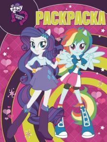 - Волшебная раскраска N РК 15135 Мой маленький пони: Девочки обложка книги