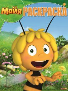 - Волшебная раскраска N РК 15136 Пчелка Майя обложка книги