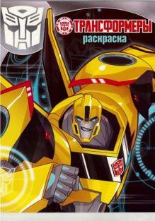 - Волшебная раскраска N РК 15137 Трансформеры обложка книги