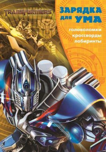 """Зарядка для ума N ЗУ 1609 """"Трансформеры"""""""