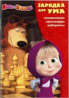 """Зарядка для ума N ЗУ 1610 """"Маша и Медведь"""""""
