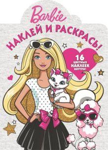 - Наклей и раскрась N НР 15132 Барби обложка книги