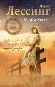 Марта Квест
