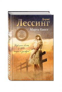 Лессинг Д. - Марта Квест обложка книги