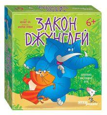 - Настольная игра Закон джунглей обложка книги