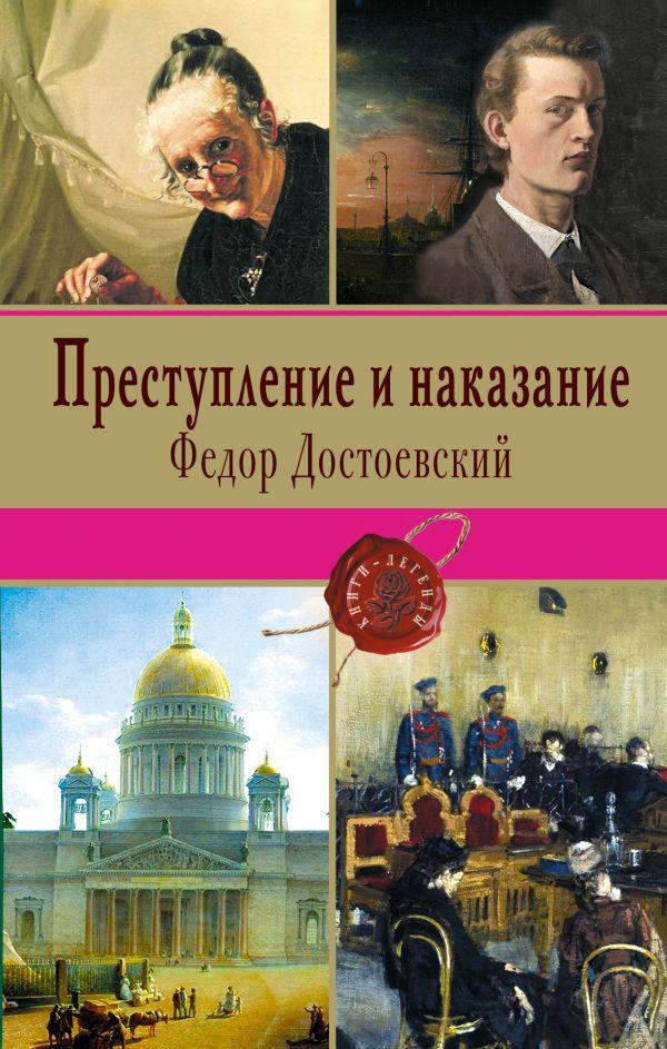 Преступление и наказание-достоевский скачать книгу.